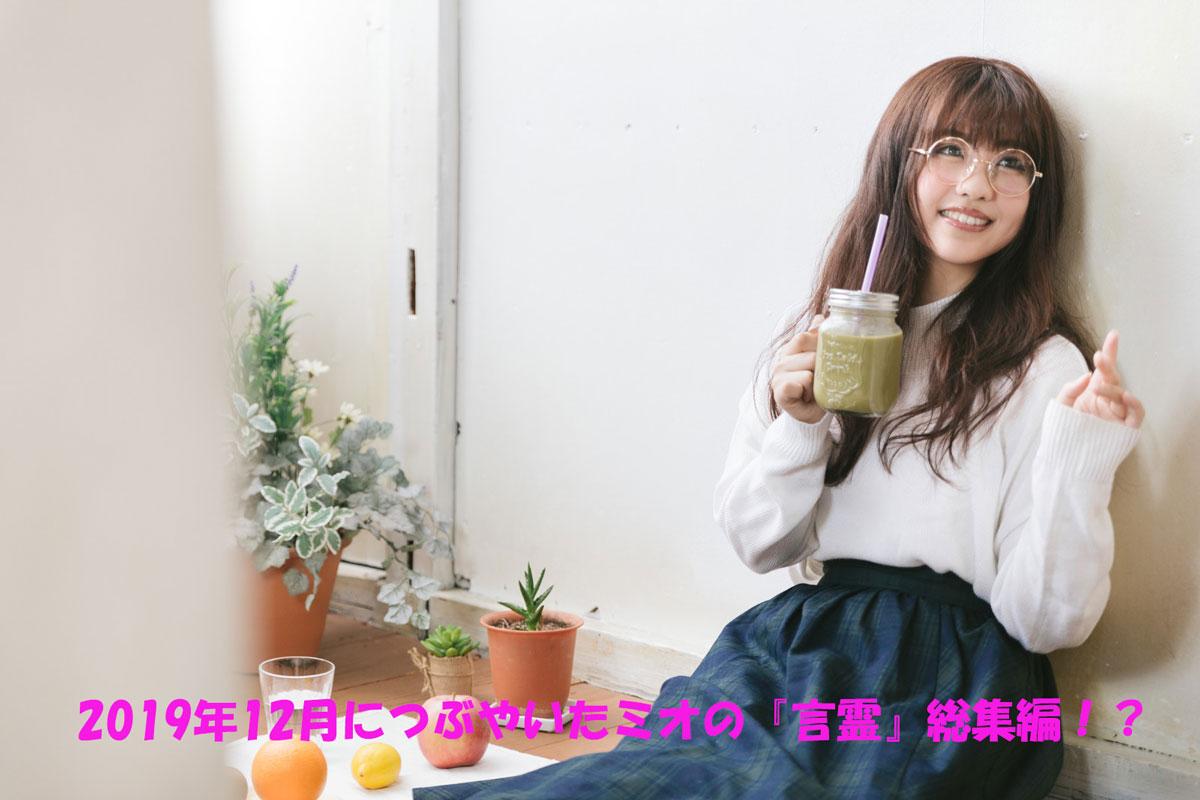 2019年12月につぶやいたミオの『言霊』総集編!?